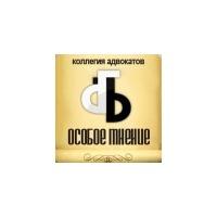 Логотип компании «Коллегия адвокатов Особое мнение»
