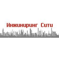 Логотип компании «Инжиниринг Сити»