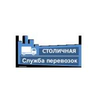 Логотип компании «Столичная Служба Перевозок»