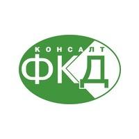 Логотип компании «ФКД консалт»