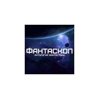 """Логотип компании «Альманах фантастики """"Фантаскоп""""»"""