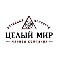 """Логотип компании «Чайная компания """"Целый Мир""""»"""