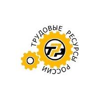 Логотип компании «Трудовые ресурсы России»