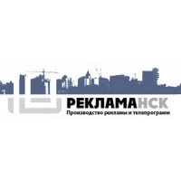 Логотип компании «Рекламанск»