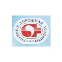 Логотип компании «Дорожная Клиническая Больница»
