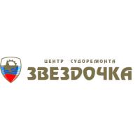 Логотип компании «Центр Судоремонта Звездочка»