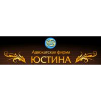 "Логотип компании «Адвокатская фирма ""ЮСТИНА""»"