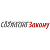 Логотип компании «Согласно Закону»