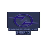 Логотип компании «Инжиниринговый центр Энерго»