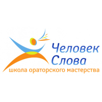 Логотип компании «Человек Слова»
