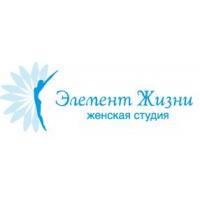 "Логотип компании «Женская студия ""Элемент жизни""»"