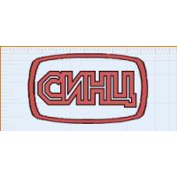 Логотип компании «Студенческий инновационно-научный центр (СИНЦ)»