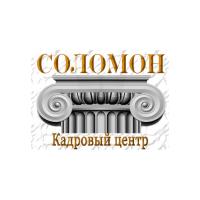 Логотип компании «Кадровый центр СОЛОМОН»
