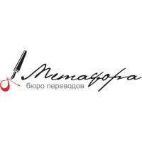 Логотип компании «Бюро переводов Метафора»