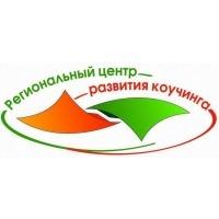 Логотип компании «Региональный центр развития коучинга»