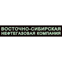 Логотип компании «Востсибнефтегаз»