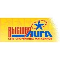 Логотип компании «Сеть спортивных магазинов Высшая Лига»