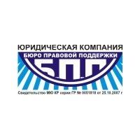 """Логотип компании «ЮК """"БЮРО ПРАВОВОЙ ПОДДЕРЖКИ""""»"""