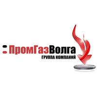 "Логотип компании «ООО ""ПромГазВолга""»"