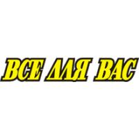 Логотип компании «Все Для Вас Волгоград»