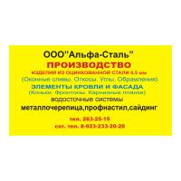Логотип компании «Альфа-Сталь»