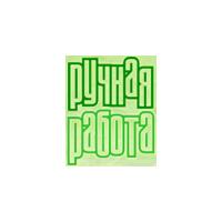Логотип компании «Ручная работа»