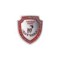 Логотип компании «Вотчина (ИП Зилин Ю.И.)»