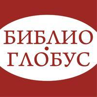 Логотип компании «Библио-Глобус»