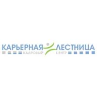 Логотип компании «Кадровый Центр Карьерная лестница»