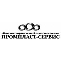Логотип компании «Промппласт-Сервис»