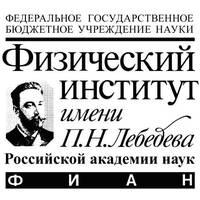 Логотип компании «ФИАН им. П.Н. Лебедева»