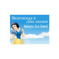 """Логотип компании «Интернет магазин """"Белоснежка и Семь гномов""""»"""
