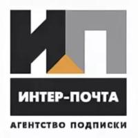 Интер-Почта