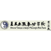 Логотип компании «Школа Тайцзи и Цигун Мастера Ван Лина»