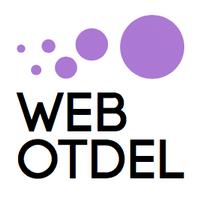 Логотип компании «Веб-отдел»