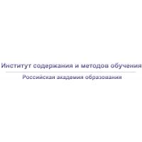 Логотип компании «Институт содержания и методов обучения (ИСМО РАО)»