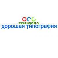 Логотип компании «Хорошая Типография»