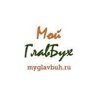 Логотип компании «Мой ГлавБух»