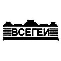 Логотип компании «Всероссийский научно-исследовательский геологический институт  им. А.П. Карпинского (ВСЕГЕИ)»