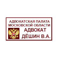 Логотип компании «Адвокат Дёшин В.А.»