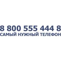 Логотип компании «8-800-555-444-8 Самый Нужный ТЕЛЕФОН»