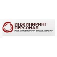 Логотип компании «Инжиниринг Персонал»