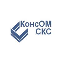 Логотип компании «КонсОМ СКС»