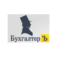 Логотип компании «БухгалтерЪ»