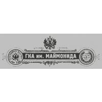 Логотип компании «Государственная Классическая Академия имени Маймонида (ГКА)»