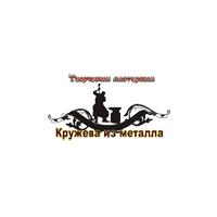 """Логотип компании «Творческая мастерская""""Кружева из металла""""»"""