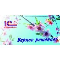 Логотип компании «Верное решение»