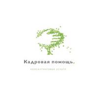 Логотип компании «Кадровая помощь»