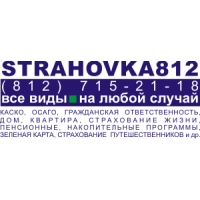 Логотип компании «Strahovka812»
