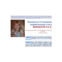 Логотип компании «Степанова Людмила парикмахер-стилист.»